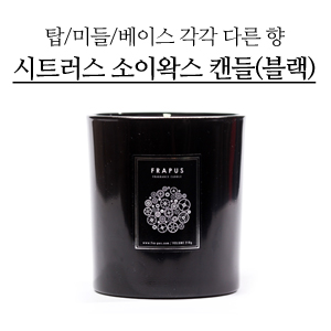 [new product] SWEET CITRUS POWDERY(블랙)